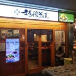 「外食感想」越後そば 京成八千代台駅内店