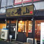 「外食感想」麺屋 青山 臼井店
