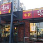 「外食感想」すき家村上店 牛丼キング