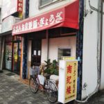 「外食感想」南記楼 レバニラ炒めライス