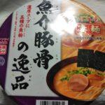 「食品レビュー」ニュータッチ 凄麺 魚介豚骨の逸品