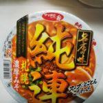 「食品レビュー」サッポロ一番 名店の味 純連 札幌濃厚みそ