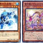 「遊戯王」聖刻氷結界デッキ